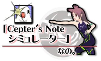 Cepter's Noteシミュレーターなの。3DS